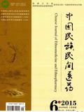 民间医药杂志